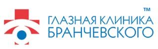 Глазная клиника Бранчевского на 6 просека