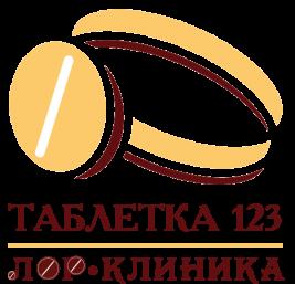 Таблетка 123