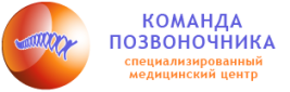 Команда позвоночника на Кировградской