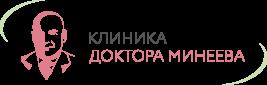 Клиника Доктора Минеева