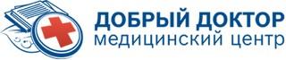 Медицинский центр ДОБРЫЙ ДОКТОР