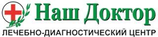 Лечебно-диагностический центр НАШ ДОКТОР