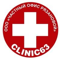 Медицинский центр КЛИНИКА 63 ЧАСТНЫЙ ОФИС РЯЗАНОВОЙ