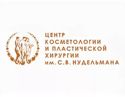 Центр косметологии и пластической хирургии (стационар)