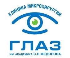 Клиника микрохирургии Глаз имени академика С.Н. Федорова