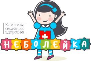 Клиника детского здоровья Неболейка