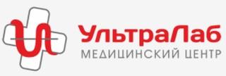 Медицинский центр УЛЬТРАЛАБ