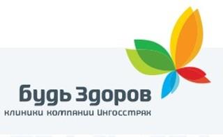 Будь здоров Казань