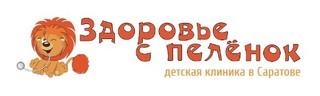 Детская клиника Здоровье с пеленок на проспекте Энтузиастов
