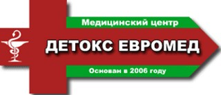 Медицинский центр Детокс Евромед