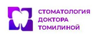 Стоматология доктора Томилиной на Гагарина
