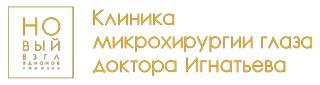 Клиника микрохирургии глаза доктора Игнатьева