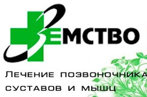 Медицинский центр Земство на Тополиной