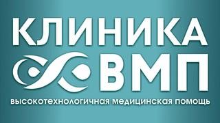 Клиника ВМП на Оснабрюкской