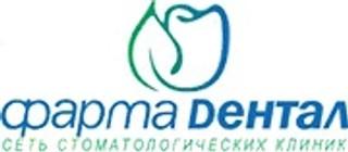 Фарма Дентал на Бурнаковской