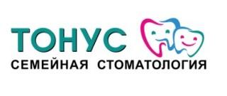 Тонус Семейная стоматология