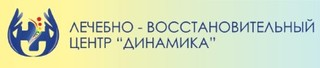 Лечебно-восстановительный центр Динамика