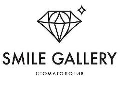 Smile Gallery (Галерея Улыбок)