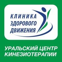 Уральский центр Кинезиотерапии на Крылова