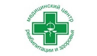 Медицинский центр Реабилитации и здоровья