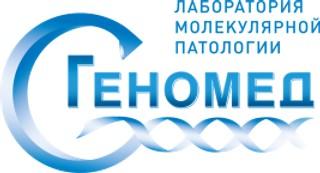 Геномед Новосибирск