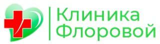 Клиника Флоровой на Антонова-Овсеенко