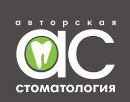 Авторская стоматология на Советской