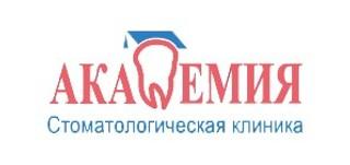 Стоматологическая клиника Академия