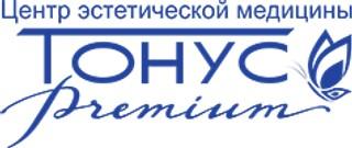 Центр эстетической медицины Тонус Премиум на Коминтерна