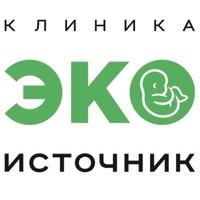 Клиника ЭКО Источник