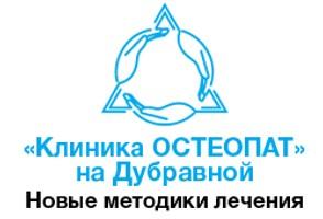 Клиника Остеопат на Дубравной