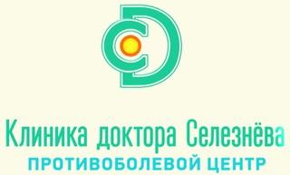 Клиника доктора Селезнёва