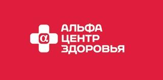 Альфа-Центр Здоровья (Тюмень)