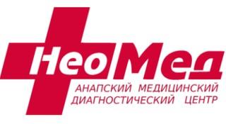 Медицинский центр НЕОМЕД АНАПСКИЙ МЕДИЦИНСКИЙ ДИАГНОСТИЧЕСКИЙ ЦЕНТР