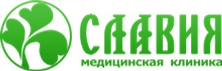 Клиника СЛАВИЯ