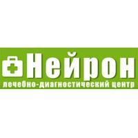 Лечебно-диагностический центр НЕЙРОН